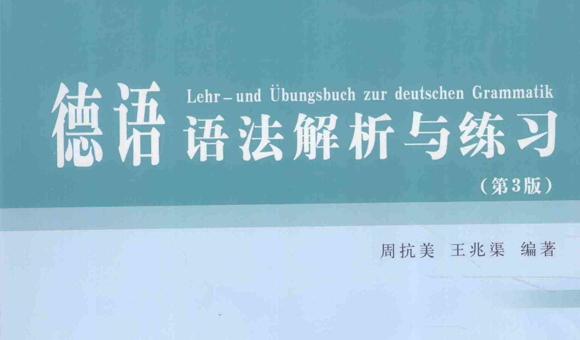 德语语法解析与练习(第3版)