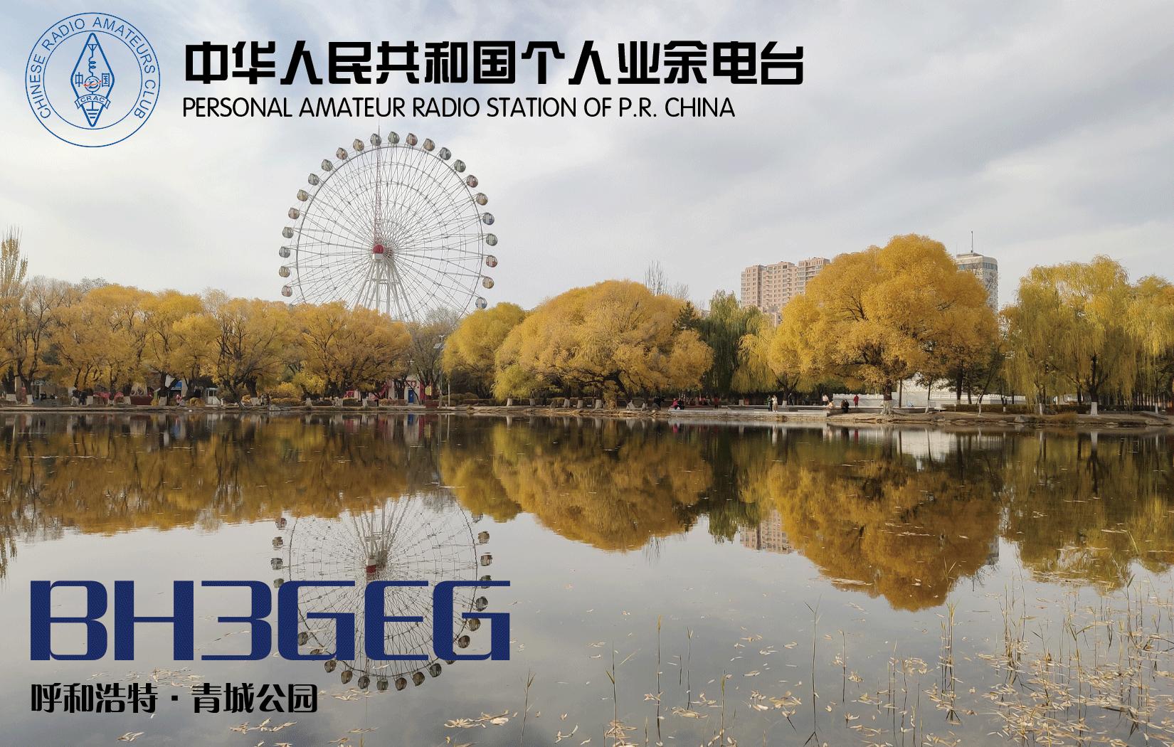 BH3GEG的电台日志 ︱ BH3GEG の Logbook